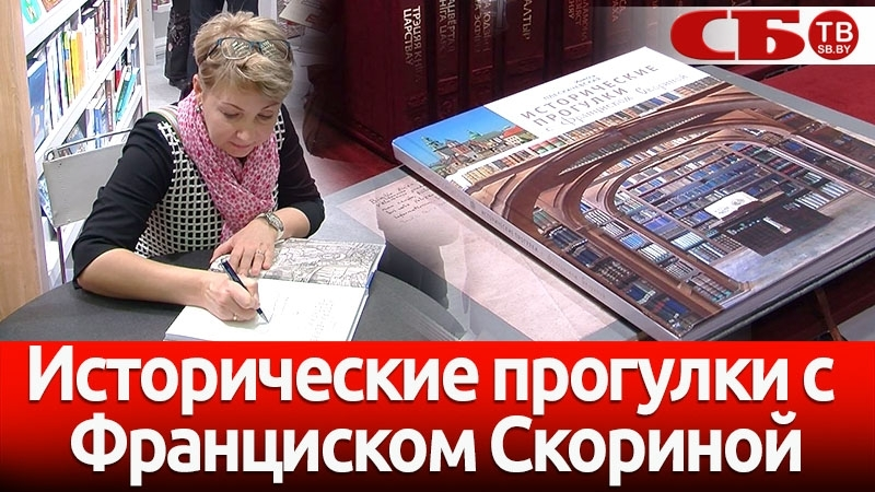 Презентация книги Инессы Плескачевской Исторические прогулки с Франциском Скориной