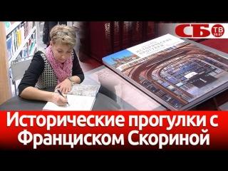 Презентация книги Инессы Плескачевской «Исторические прогулки с Франциском Скориной»