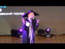 II фестиваль Семнадцать мгновений открытие 08 02 2018 Светлана Светличная стихотворение М Волошина