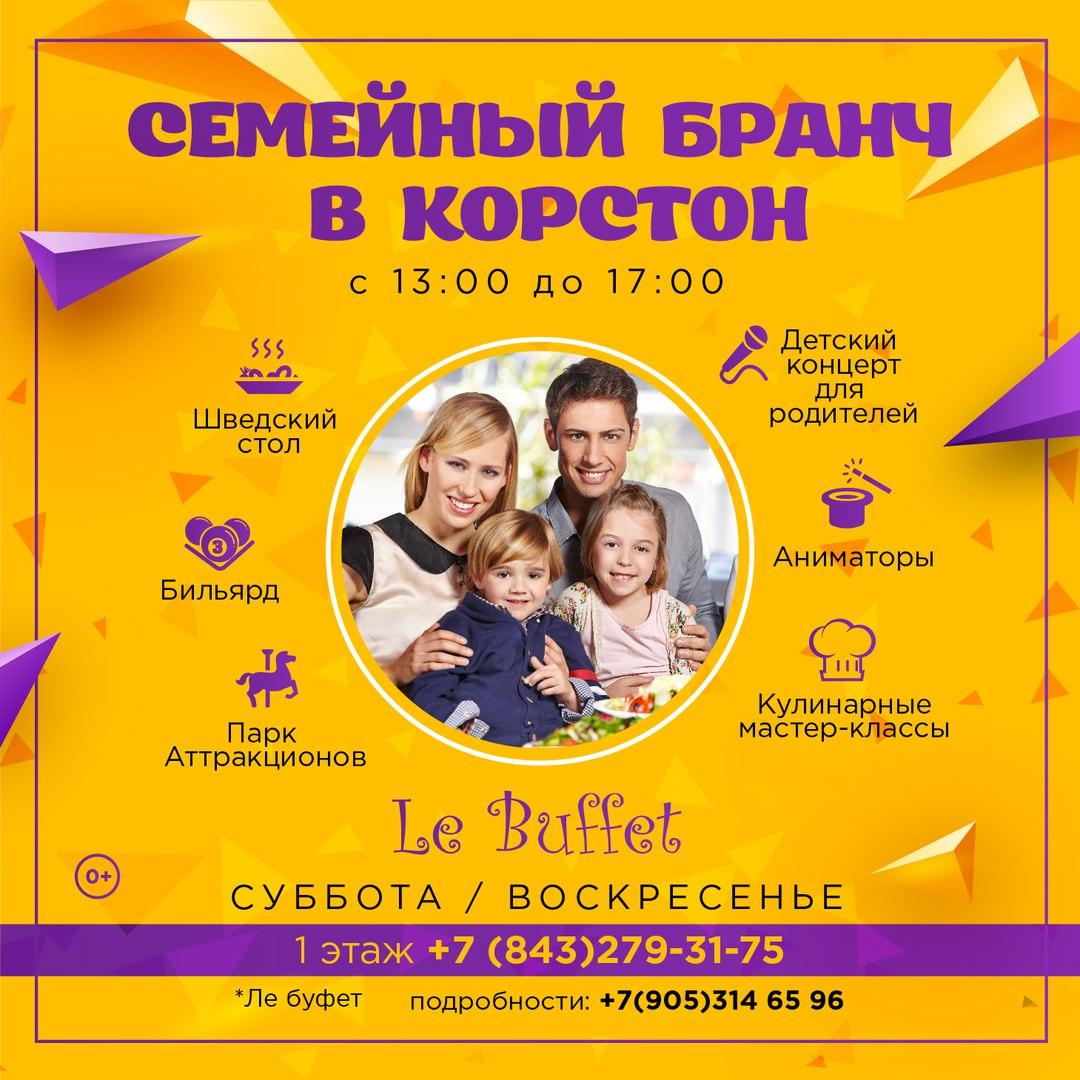 Афиша Казань Семейный бранч в Корстон