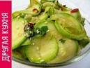 Китайцы знают толк Идеальная закуска из кабачков в азиатском стиле Украсит любое застолье
