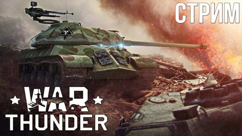 War Thunder: Т-44-100! ИС-3! Объект 906! - Качаем! Страдаем!