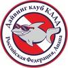 Дайвинг клуб КЛАД - Лучший дайвинг в Анапе