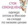StockBest — stock и second hand оптом в Москве