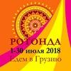 1 июля - 30 сентября, Грузия: «Ротонда»-2018
