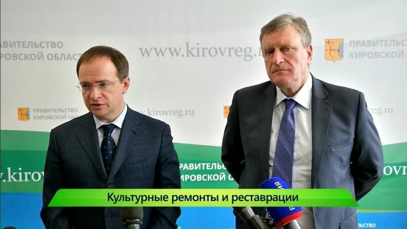 Первый городской канал в Кирове - ИКГ Мединский в правительстве 3 » Freewka.com - Смотреть онлайн в хорощем качестве
