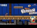 Черный плащ игра на Денди 1992 Полное прохождение на русском языке Darkwing Duck NES