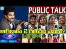 Public Talk On Bigg Boss 2 Telugu   Babu Gogineni Elimination   Kaushal Army BiggBoss    Myra Media