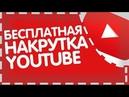 НАКРУТКА НА YOUTUBE СПОСОБ 2018 Просмотры, Лайки и.т.д