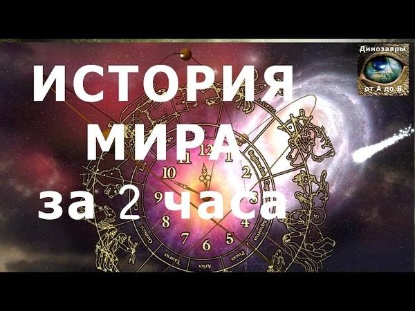 История мира за 2 часа History of the world in 2 hours Динозавры от А до Я
