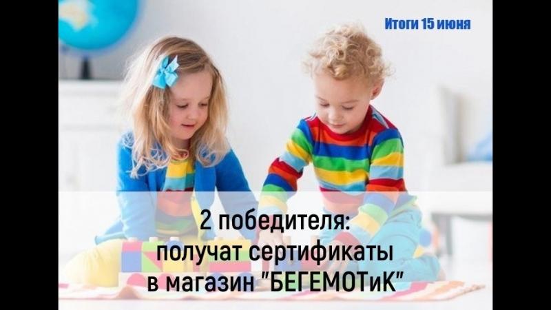 Итоги конкурса Два сертификата в магазин игрушек БЕГЕМОТиК