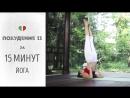Похудение II за 15 минут – Йога для начинающих.