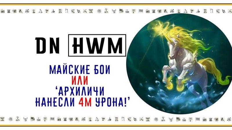 ГВД Daily News Майские бои или Архиличи нанесли 4М урона!