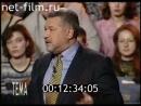 Тема ОРТ, 26.02.2000