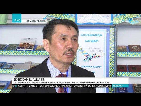 Алматы облысында бірқатар елді мекеннің атауын өзгертуi туралы