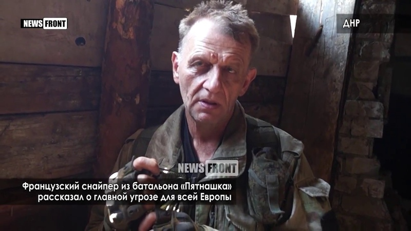 Французский снайпер из батальона «Пятнашка» ,Донбасс