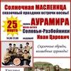 Сказочная Масленица: Иван Царевич и АУРАМИРА!!!