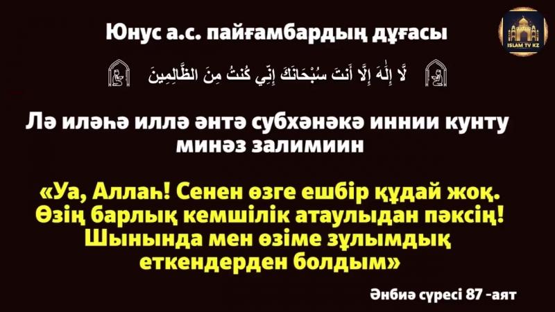 ЮНУС а с ПАЙҒАМБАР ДҰҒАСЫ.mp4