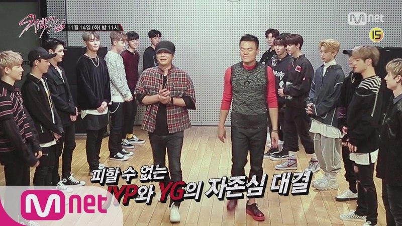Stray Kids [5회 예고] 드디어 올 것이 왔다! ′JYP vs YG′ 자존심 대결! Stray Kids> 171114 EP.5