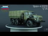 Круговой обзор модели Урал-4320, Звезда, 1/35