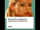 Флешмоб в поддержку ульяновских курсантов