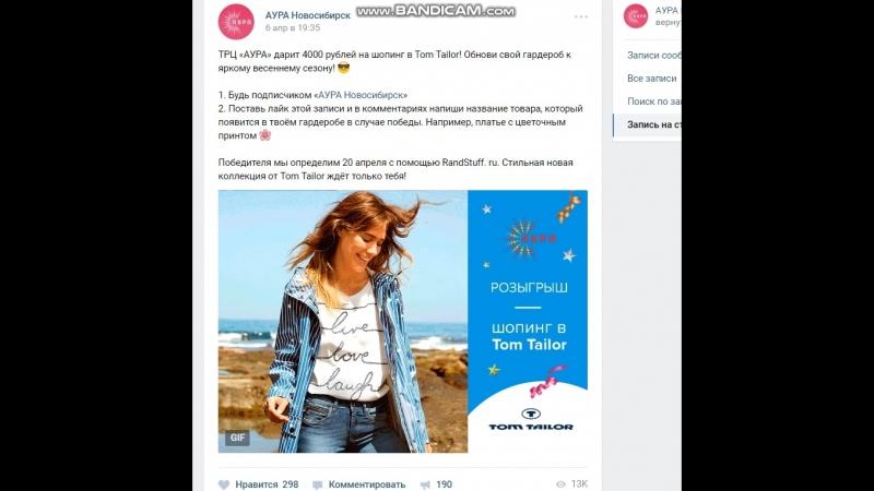 20.04.2018 Розыгрыш 4000 рублей на шопинг в Tom Tailor