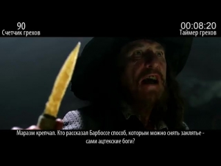 Пираты Карибского моря- Проклятие Черной жемчужины.mp4