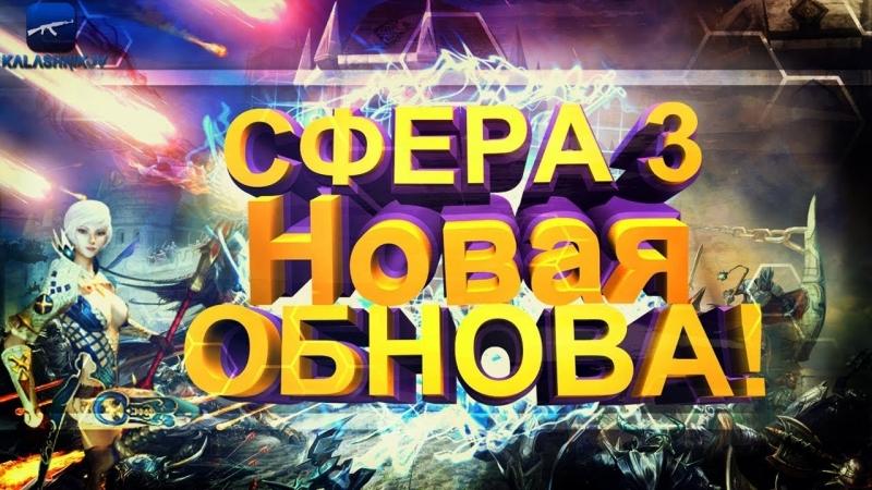 Kalashnikov: Сфера 3 - Ярость сокрушителя - как быстро в качаться