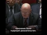 Россию на заседании СБ ООН обвинили в отравлении Сергея Скрипаля
