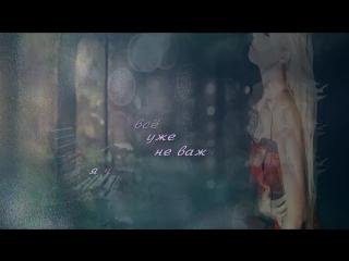 Алёна Валенсия Без тебя ( liriks video)