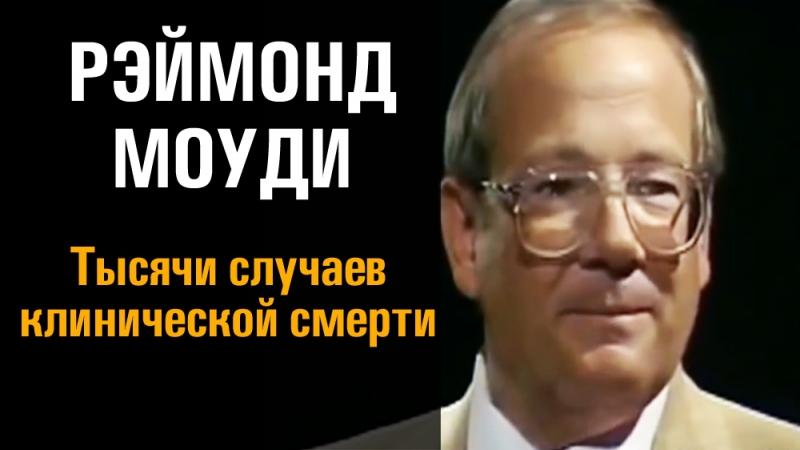 Рэймонд Моуди - Тысячи случаев клинической смерти