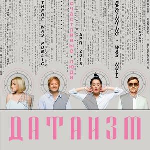 Датаизм