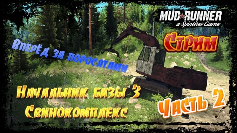 🔴Стрим SpinTires: MudRunner «Начальник базы 3 (Свинокомплекс)» Вперёд за поросятами Часть 2