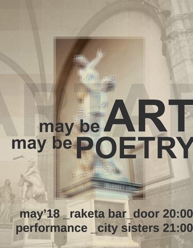 Афиша Ростов-на-Дону may be ART may be POETRY