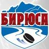 ЖХК «БИРЮСА» (Красноярск)