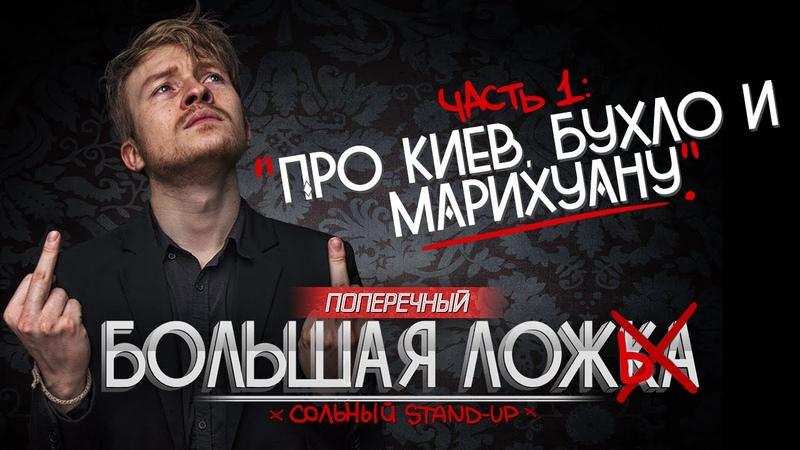 Stand up Поперечного БОЛЬШАЯ ЛОЖЬ 1 Про Киев бухло и марихуану 18