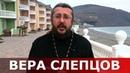 Вера слепцов Священник Игорь Сильченков