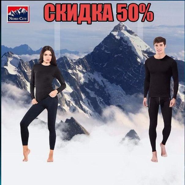 Зима близко, а ты еще не утеплился 😉? Заказывай качественное норвежско