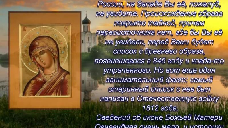 Икона Божией Матери Огневидная - 23 февраля