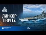 World of Warships Blitz- Линкор Tirpitz