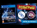Розыгрыш Star Wars Battlefront II для PS4 (совместно с Electronic Arts Russia)