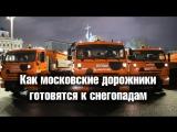 Как московские дорожники готовятся к снегопадам