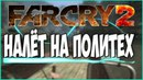 FAR CRY 2 - НАЛЁТ НА ПОЛИТЕХ 6