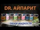 Обзор линейки Dr.АЙПАРИТ от VAPE ТОЧКА