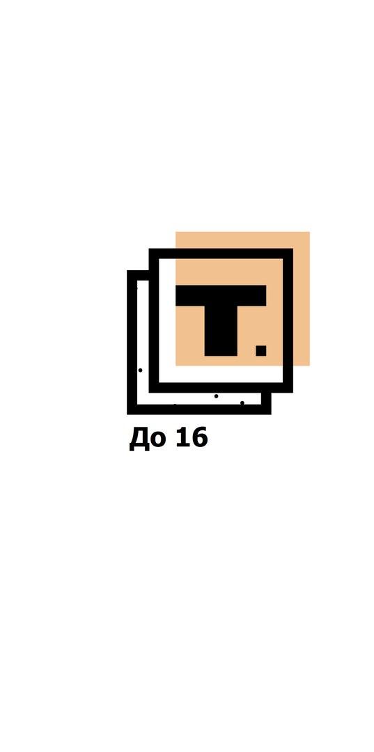 Афиша Тула Типография до 16