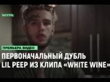 Первоначальный дубль LIL PEEP из клипа «WHITE WINE» [Рифмы и Панчи]