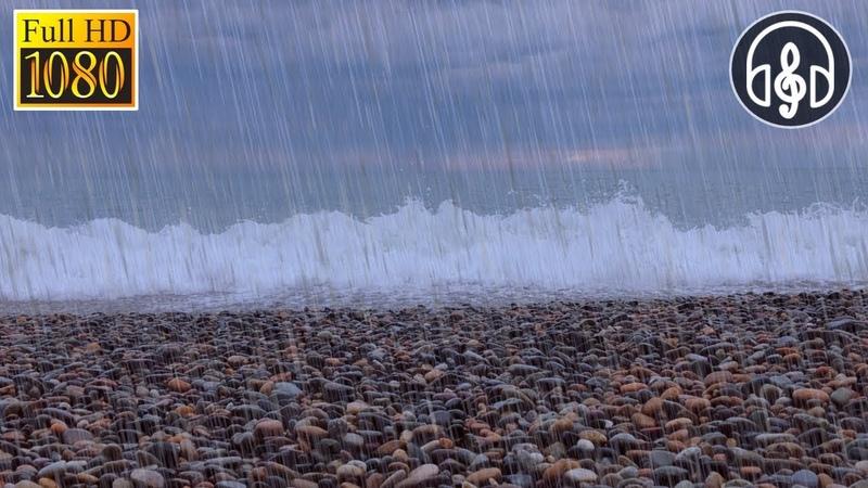 Шум Дождя и Звуки Моря 8 Часов. Успокаивающие Звуки Природы Для Сна и Расслабления