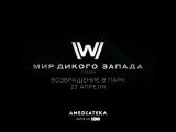 Мир Дикого Запада 2 сезон   Westworld   Названия сезонов