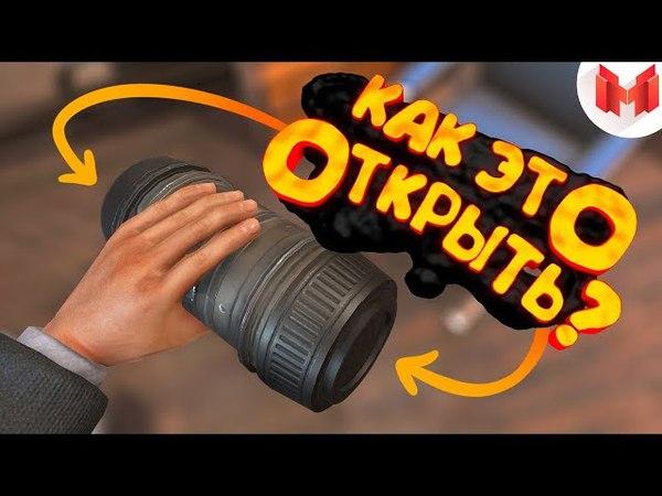 Как это открыть VR