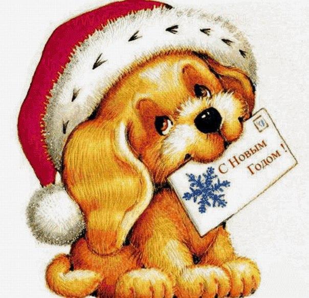Пусть этот год особым станет,  Ведь символ года — верный Пес!  Пускай